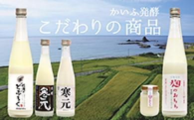 [№5703-0037]佐渡島 佐渡発酵 こだわり商品詰合せ