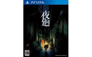 218 PS Vita 夜廻