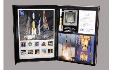 342 H-IIBロケットフェアリング実物サンプル(記念切手・ポストカード付)