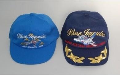 260 T-4 ブルーインパルス帽子(親子セット)