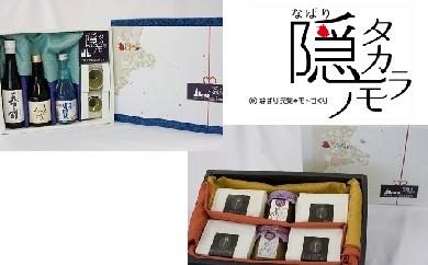 0533隠タカラモノギフト