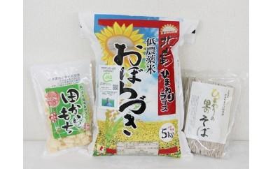 A001 【お米】特産品セット