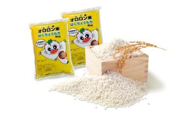 【新米受付開始】日本最北の水稲北限地 もち米「はくちょうもち」(10kg)