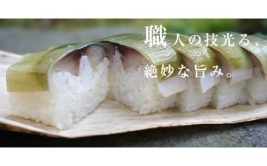 B014 仁万屋の鯖寿司(3本)《配達指定日必須!》