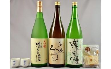 0543伊賀酒セット・5-に