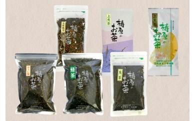 ⑧ゆすはらお茶セット