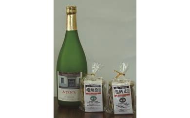 NA66 塩納豆・純米吟醸おくりびとセット