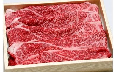 ①梼原産すき焼き肉