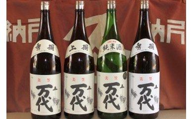 【3001】万代バラエティセット(一升瓶4本セット)