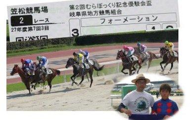 【3401】笠松けいば個人協賛レース