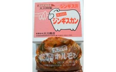 B-4 大川商店特製激辛ホルモンセット