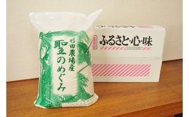 A011/A012 平成30年産 前田農場の聖のめぐみ(白米/玄米・10kg)