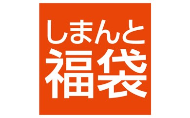 Qb-24 四万十福袋20,000円コース