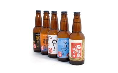 石垣島ビール詰め合わせ