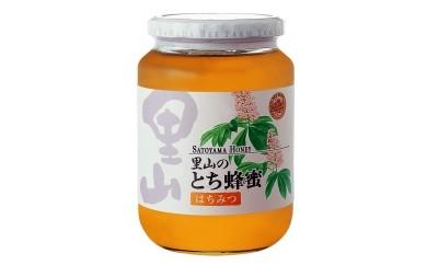里山のとち蜂蜜
