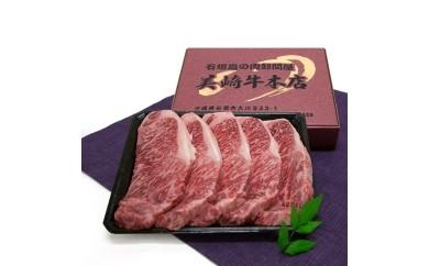 美崎牛サーロインステーキ