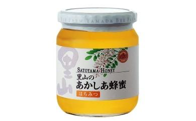 里山のあかしあ蜂蜜