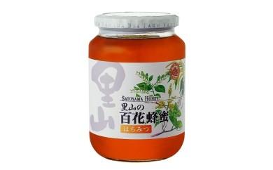 里山の百花蜂蜜