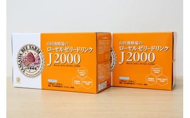 ローヤルゼリードリンクJ2000×2箱
