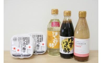 はちみつ酢、ゆずぽん酢、とろみ焙煎ごま、紀州南高梅 はちみつ梅干100g入×2個