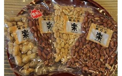 008-05毎日食べたい落花生セット(4袋)A