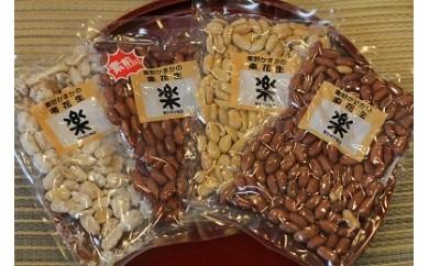 008-06毎日食べたい落花生セット(4袋)B
