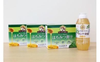はちみつ青汁×3箱、熟成アカシア蜂蜜