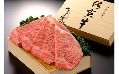 【D-2】佐賀牛(ロースステーキ用200g×5枚)