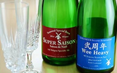 [№5719-0010]「限定100セット」周年記念醸造とスーパーセゾンのギフト