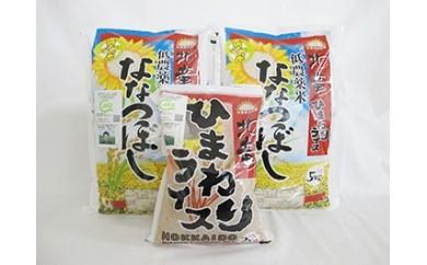 B005 【お米12kg】ななつぼし 低農薬米
