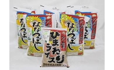 C005 【お米】ななつぼし 低農薬米