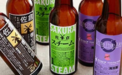 [№5719-0009]佐倉オリジナル3種飲み比べセット