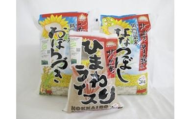 B002 【お米12kg】ゆめぴりか・おぼろづき・ななつぼし 低農薬米
