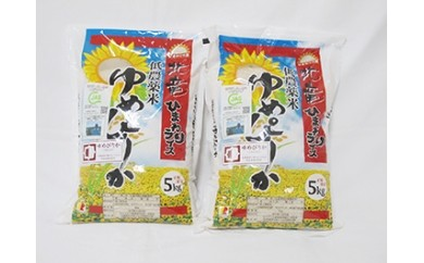 B003 【お米10kg】ゆめぴりか 低農薬米