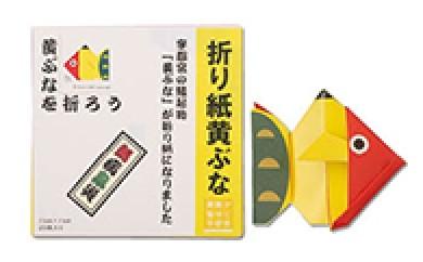 AQ02 折り紙黄ぶな【5pt】