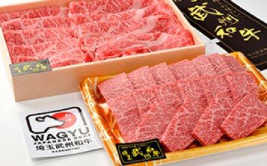 [№5674-0132]『埼玉武州和牛』A5・A4霜降り黒毛和牛すき焼き用・焼き肉用