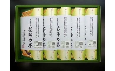 67 最高級煎茶 茶師の誉 100g×5袋(深蒸し掛川茶・ギフト箱入)