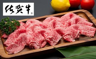 C6-IM ★爽やかグルメ★ 佐賀牛 しゃぶしゃぶ、すき焼き用500g