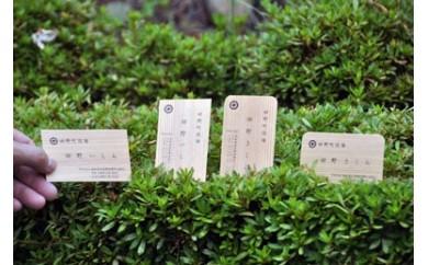 木の名刺・スギ(日本三大杉美林 魚梁瀬杉)