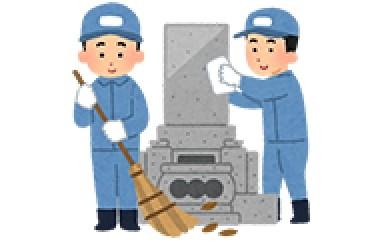 [№5682-0030]お墓の掃除屋さん