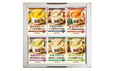 3-⑫ じっくりコトコト・スープセット