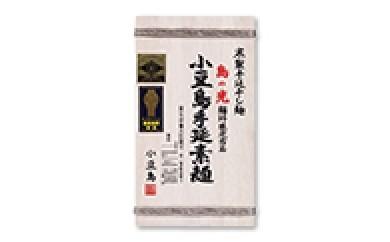 AM01 MSH-30 小豆島手延素麺「島の光」古品 【20pt】