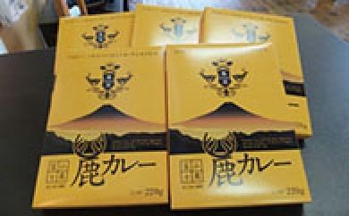 D038 富士山麓  鹿カレー  5箱セット【35P】