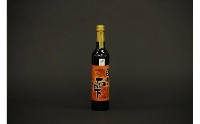 B-5.山ぶどうワイン「巨木の雫」