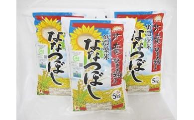 B006  29年産米【玄米15kg】ななつぼし 低農薬米