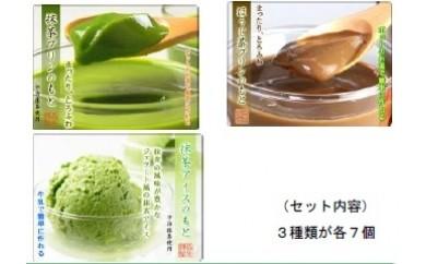 A-203 抹茶プリンの素、ほうじ茶プリンの素、抹茶アイスの素セット