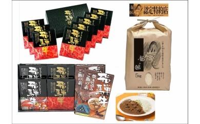 30C029 <吉田ハム>飛騨牛ビーフカレー8食&飛騨牛味わいセット&「龍の瞳」5kg