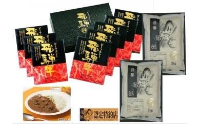 30B039 <吉田ハム> 飛騨牛ビーフカレー8食&「龍の瞳」4kg