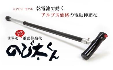 30B025 電動伸縮杖「のび太くん」