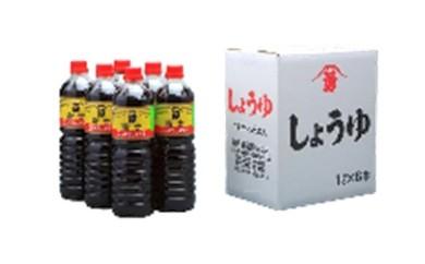 010008 藤勇醸造 富士醤油 1L  6本入り